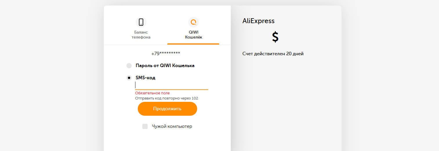 Оплата картой Совесть на Алиэкспресс