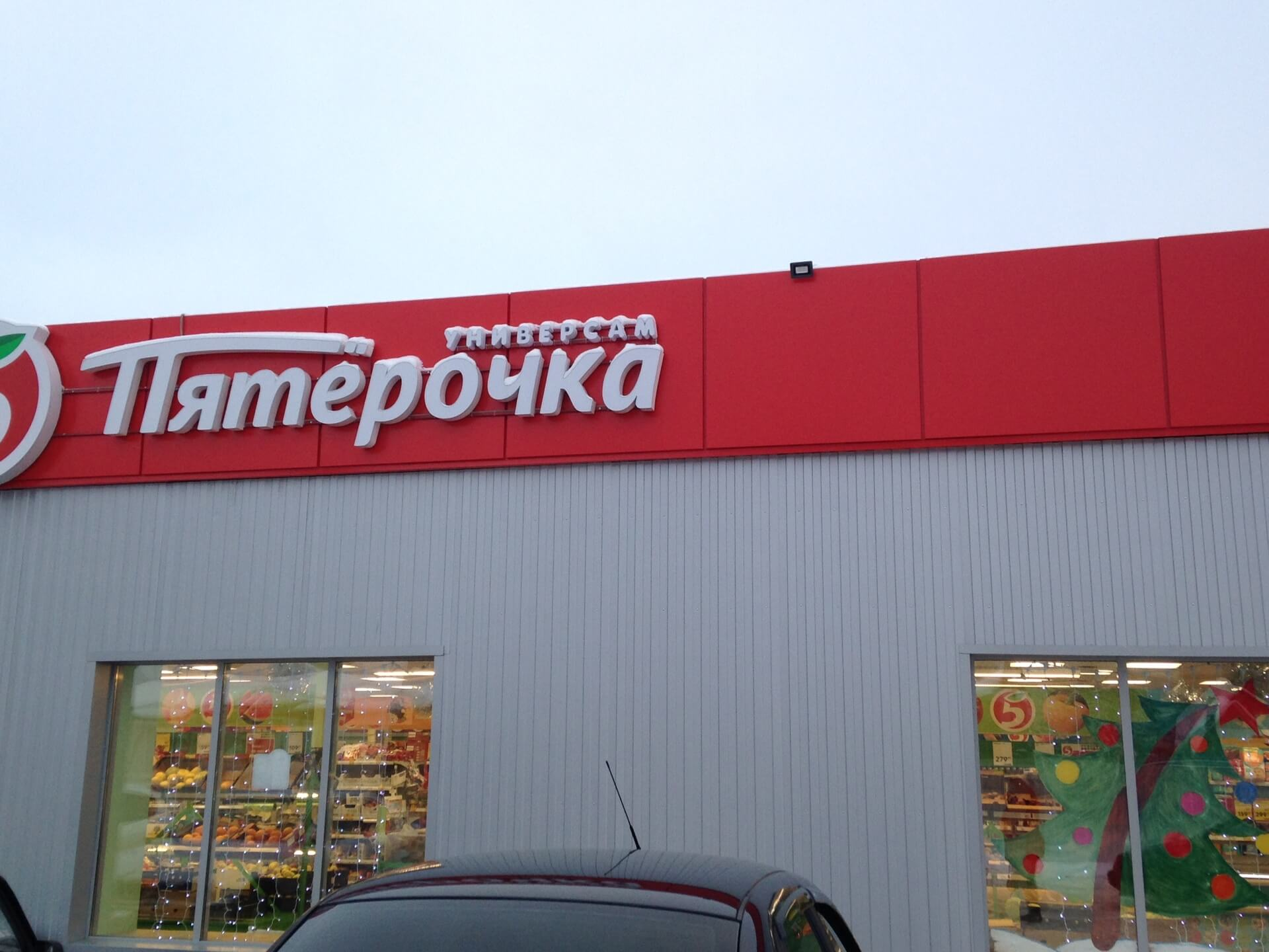 Продуктовые магазины-партнеры карты Халва