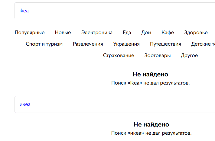 ИКЕА - партнер Совести