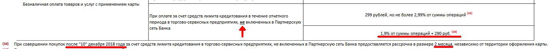 Комиссия за оплату Халвой в любых магазинах