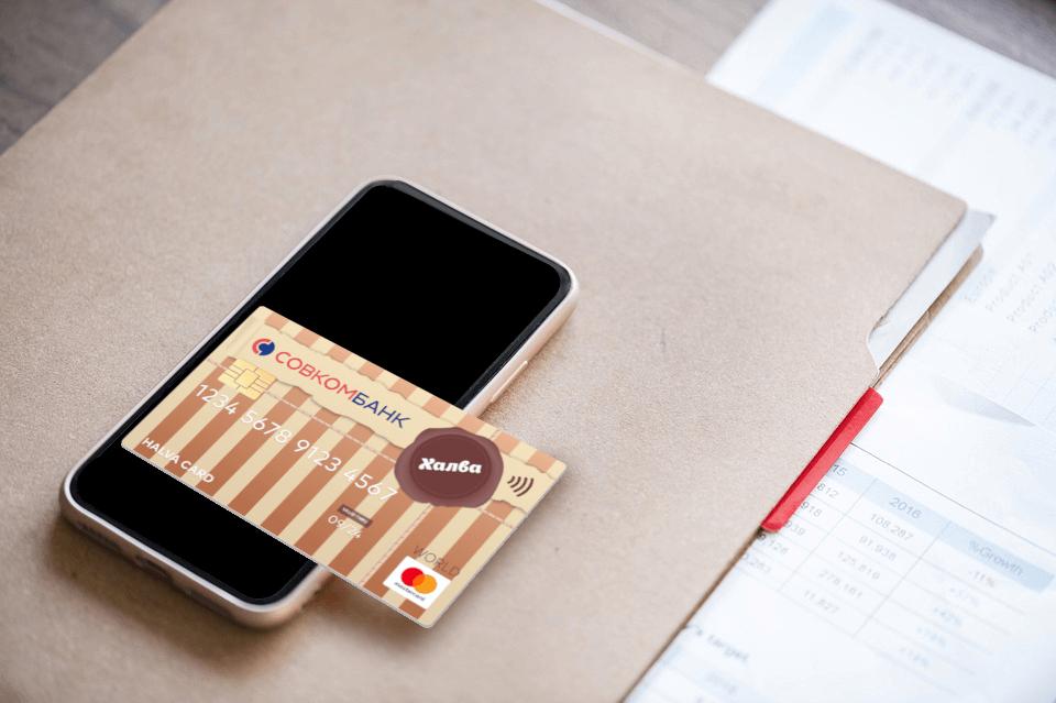 Оплатить мобильную связь картой Халва
