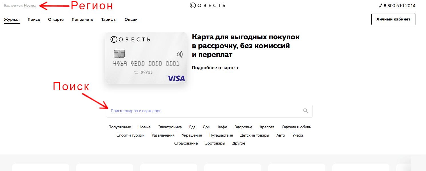 Партнеры Совести на официальном сайте