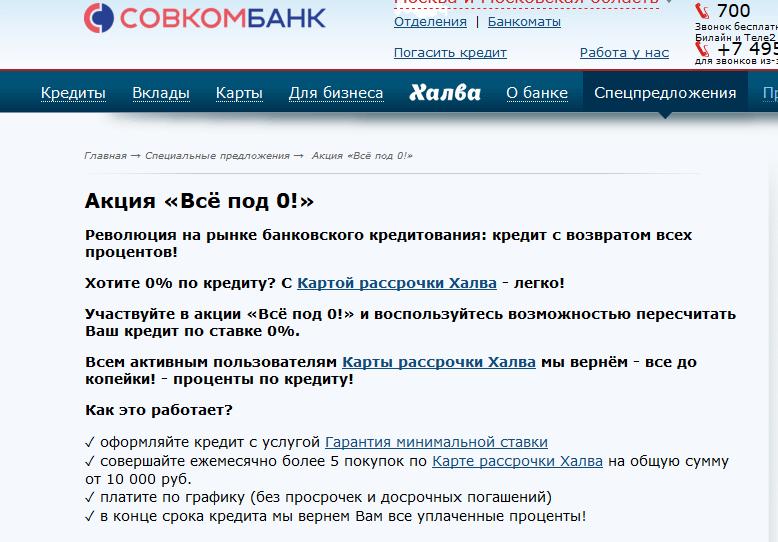 Условия аксии Совкомбанка Все под 0